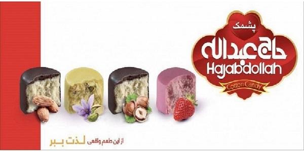 مرکز فروش عمده شکلات پشمکی حاج عبدالله