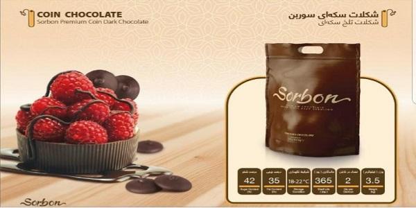 فروش شکلات سکه ای سوربن